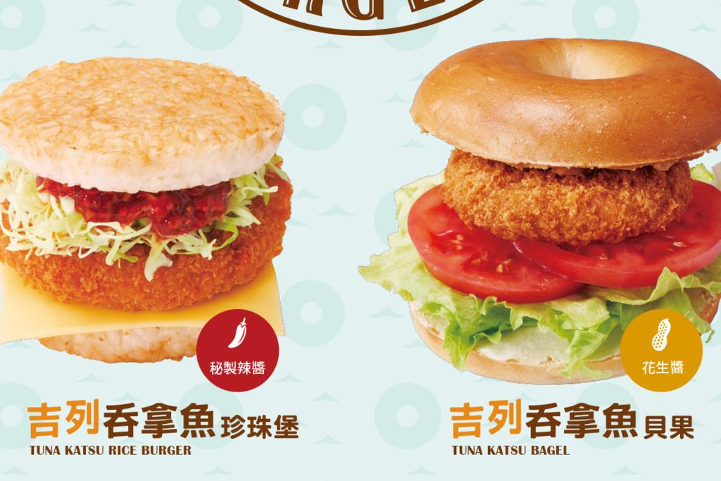 【MOS Burger優惠】MOS Burger全新推出Bagel漢堡!北海道吉列吞拿魚貝果登場/2月期間限定$10優惠券