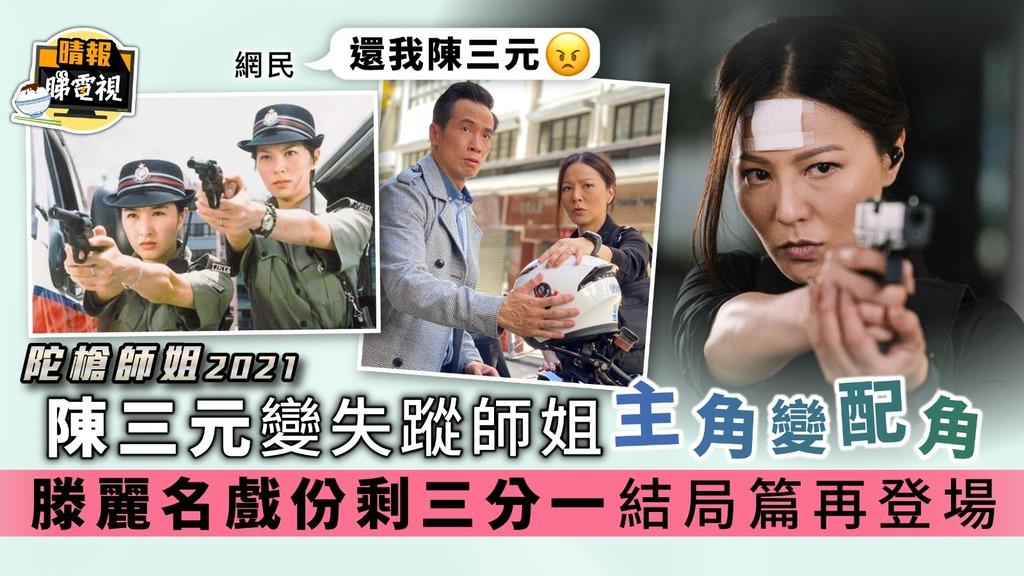 陀槍師姐2021︳陳三元變失蹤師姐主角變配角 滕麗名戲份剩三分一結局篇再登場