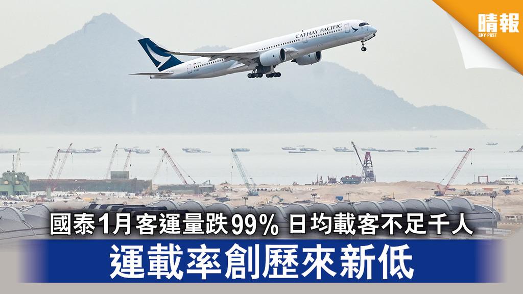 新冠肺炎|國泰1月客運量跌99% 日均載客不足千人 運載率創歷來新低