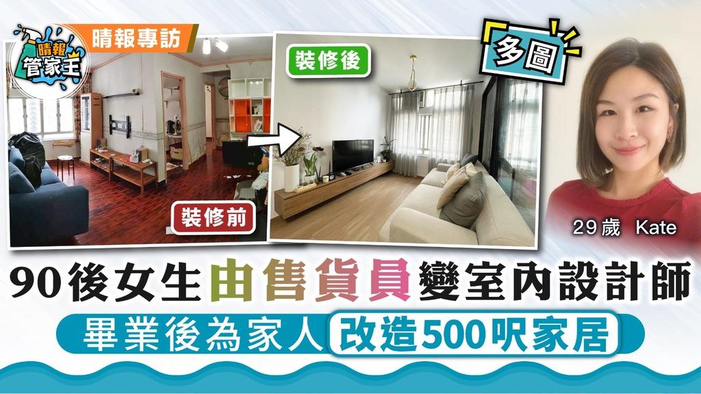 家居裝修︳90後女生由售貨員變室內設計師 畢業後為家人改造500呎家居