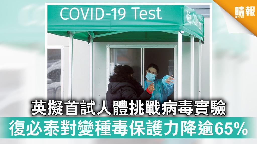 新冠疫苗|英擬首試人體挑戰病毒實驗 復必泰對變種毒保護力降逾65%
