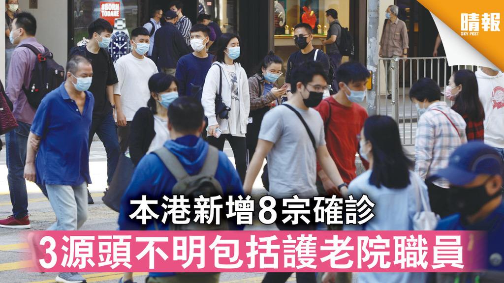 新冠肺炎|本港新增8宗確診 3源頭不明包括護老院職員