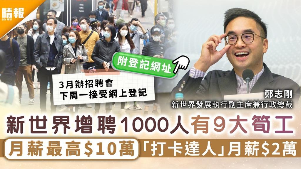 疫市筍工|新世界3月招聘會請千人 K11「打卡達人」月薪$2萬