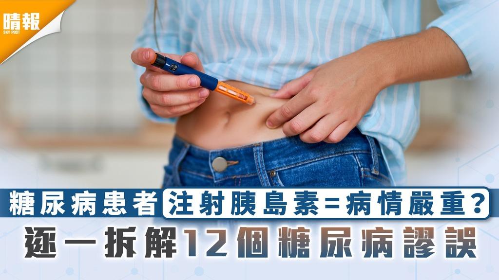 糖尿病|糖尿病患者注射胰島素=病情嚴重? 逐一拆解12個糖尿病謬誤