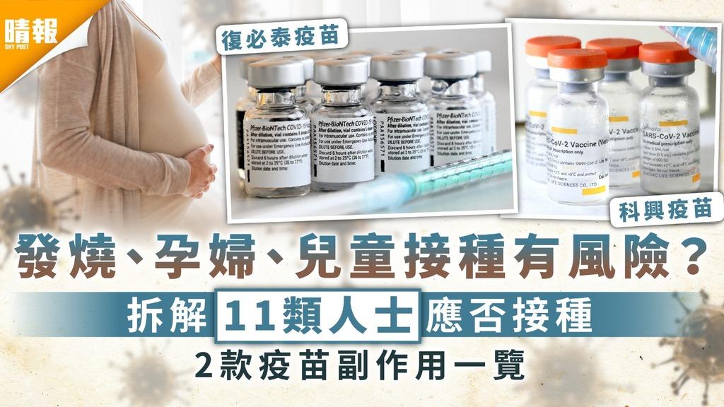 新冠疫苗|拆解11類人士應否接種 2款疫苗副作用一覽