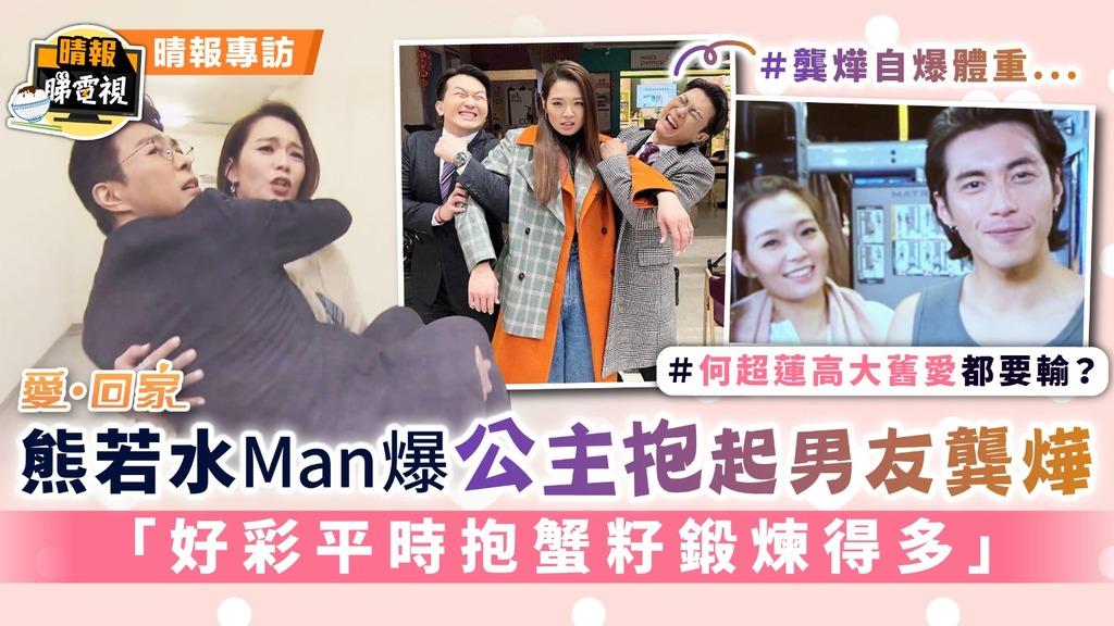 《愛回家》熊若水Man爆公主抱起男友龔燁 「好彩平時抱蟹籽鍛煉得多」
