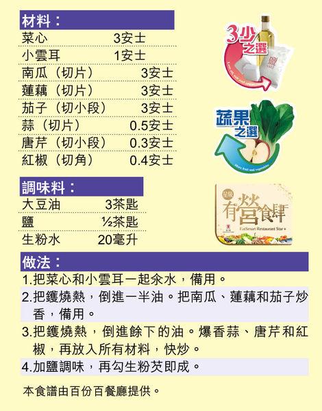 健康五色蔬(4人分量)