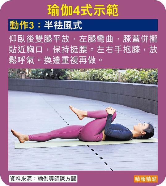 過年食滯 瑜伽4式助消化