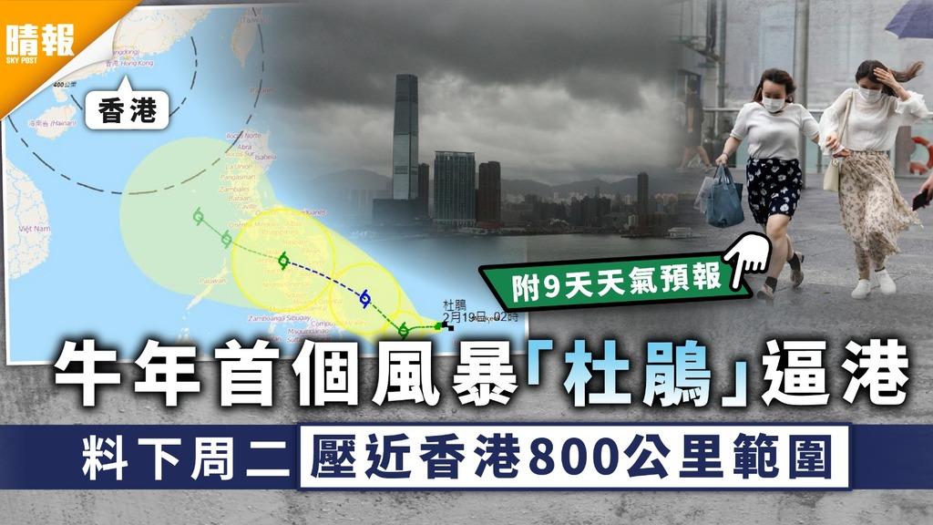 天文台︳牛年首個風暴「杜鵑」逼港 料下周二壓近香港800公里範圍