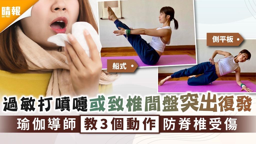春天必睇|過敏打噴嚏或致椎間盤突出復發 瑜伽導師教3個動作減少脊椎受傷