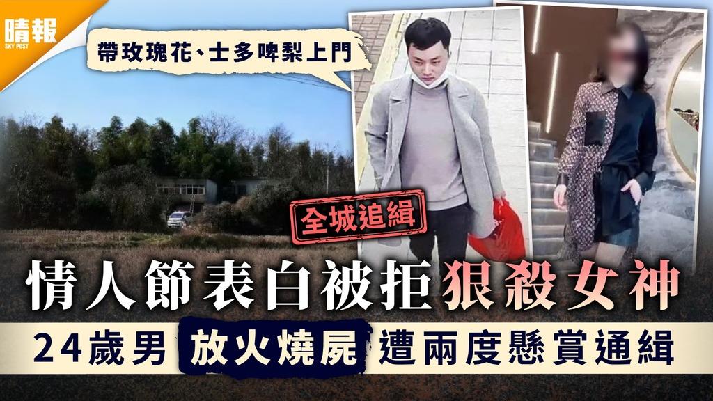 恐怖追求|情人節表白被拒狠殺女神 24歲男放火燒屍遭兩度懸賞通緝