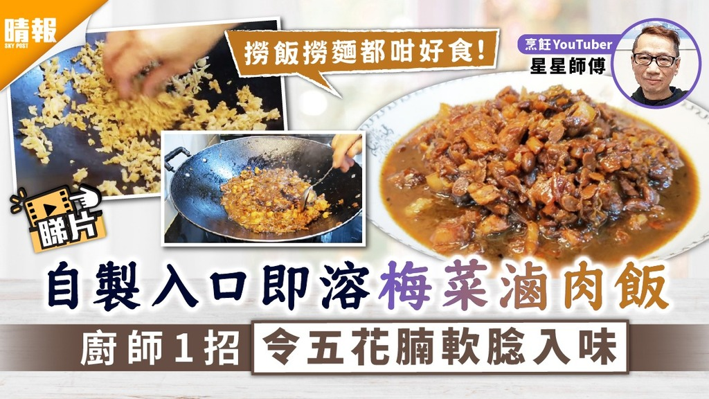 自家私房菜   自製入口即溶梅菜滷肉飯 廚師1招令五花腩軟腍入味