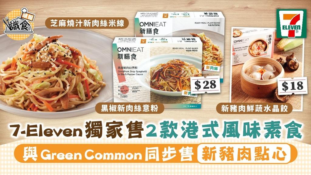 OmniEat 新膳食︳7-Eleven獨家售2款港式風味素食 與Green Common同步售新豬肉點心