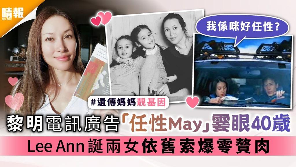 黎明電訊廣告「任性May」霎眼40歲 Lee Ann誕兩女依舊索爆零贅肉