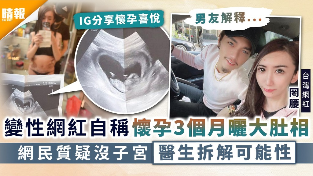 無子宮懷孕? 變性網紅自稱懷孕3個月曬大肚相 網民質疑沒子宮醫生拆解可能性