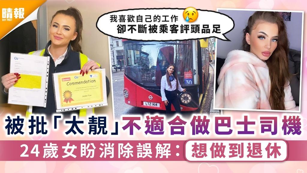 以貌取人|被批「太靚」不適合做巴士司機 24歲女盼消除誤解:想做到退休