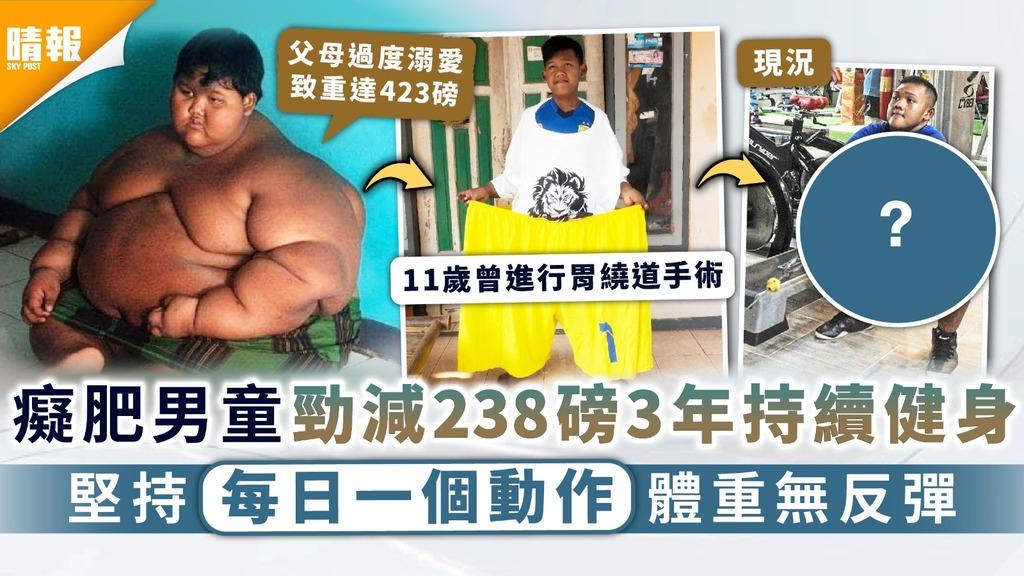 減肥成功|癡肥男童勁減238磅3年持續健身 堅持每日一個動作體重無反彈