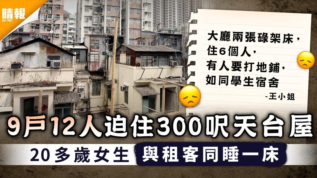 劏房悲歌︳9戶12人迫住300呎天台屋 20多歲女生與租客同睡一床