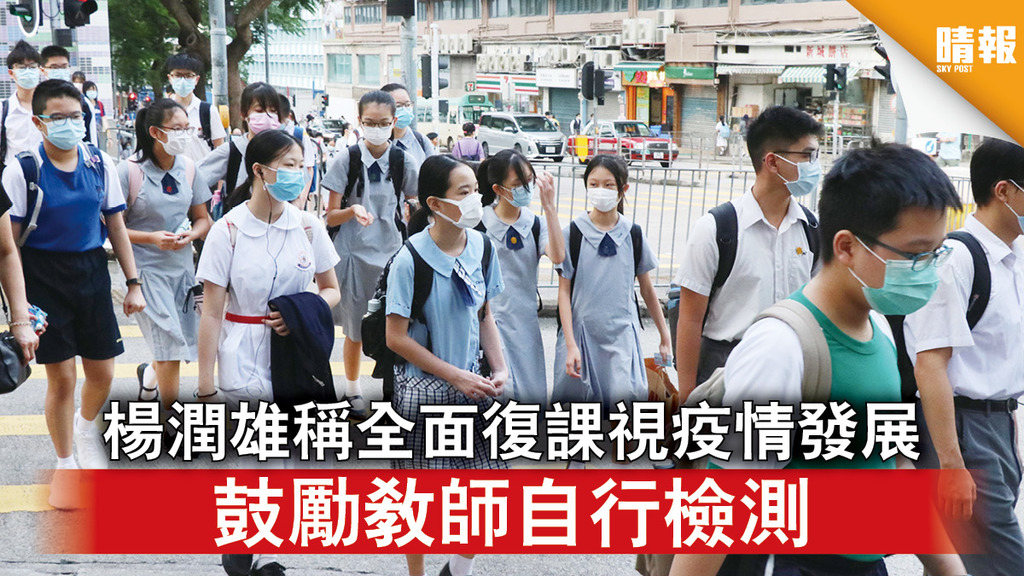 新冠肺炎|楊潤雄稱全面復課視疫情發展 鼓勵教師自行檢測