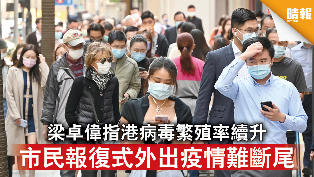 新冠肺炎|梁卓偉指港病毒繁殖率續升 市民報復式外出疫情難斷尾