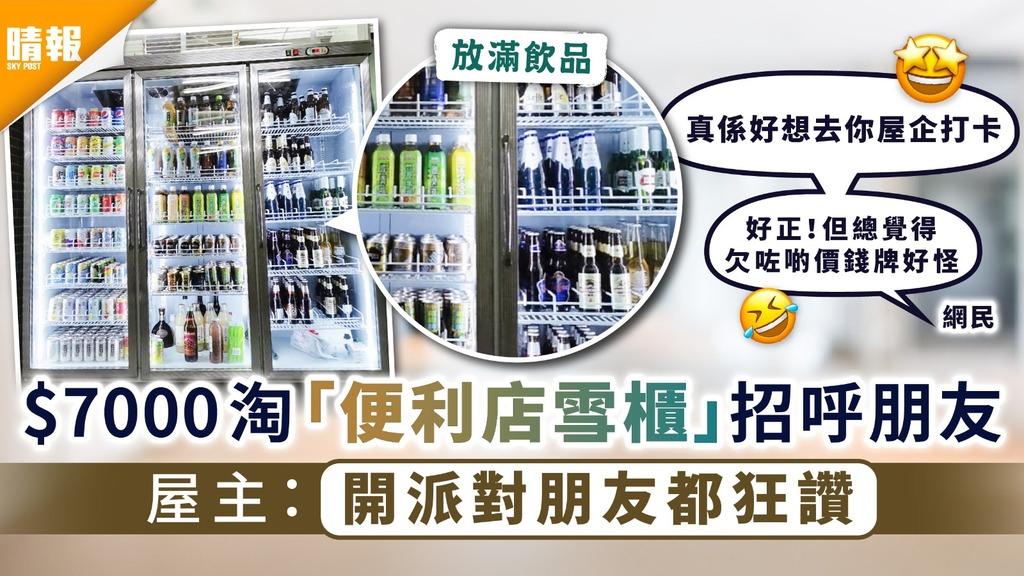 淘雪櫃︳$7000淘「便利店雪櫃」招呼朋友 屋主:開派對朋友都狂讚