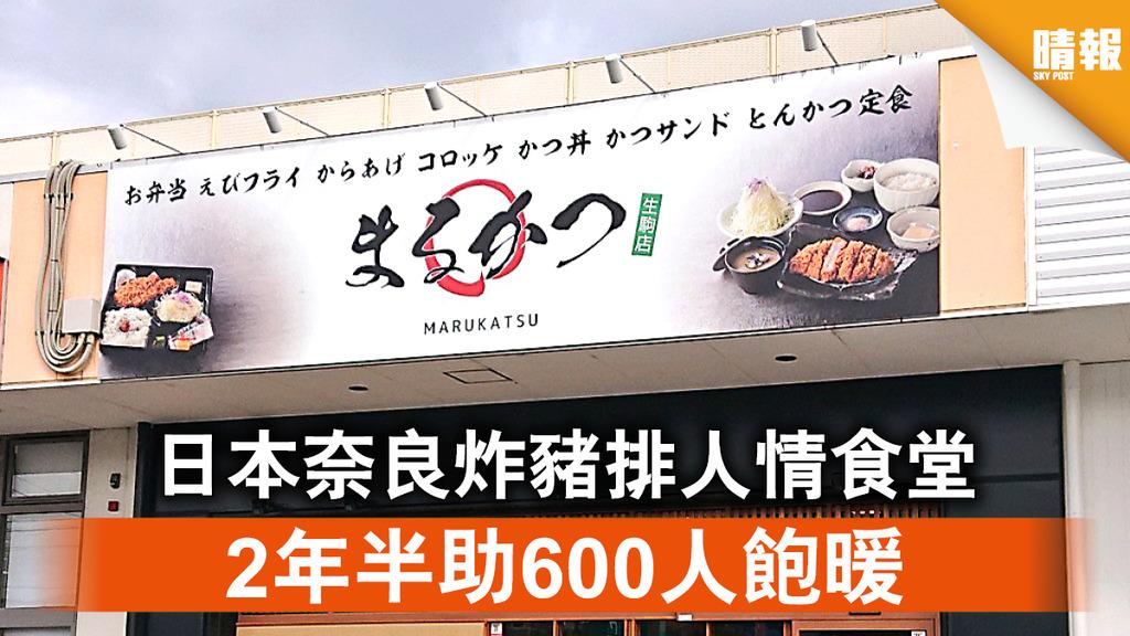 日韓記事|日本奈良炸豬排人情食堂 2年半助600人飽暖