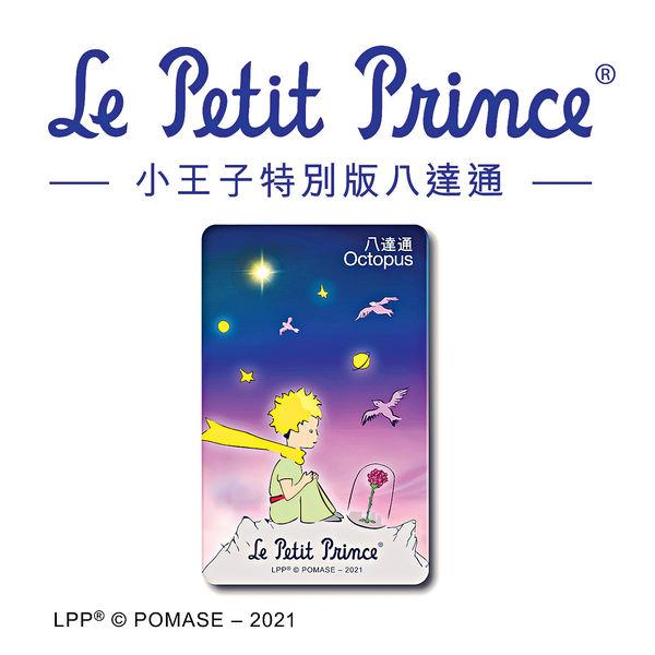 小王子特別版八達通卡 八達通App獨家訂購