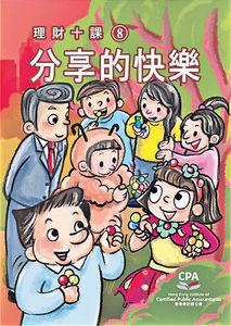 會計師公會推漫畫書 加強小學生理財知識