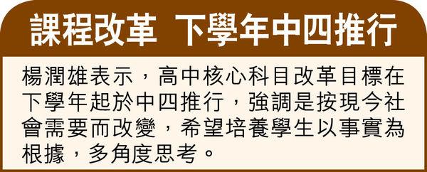 DSE核心科返母校應考 楊潤雄:有確診易通知學生家長