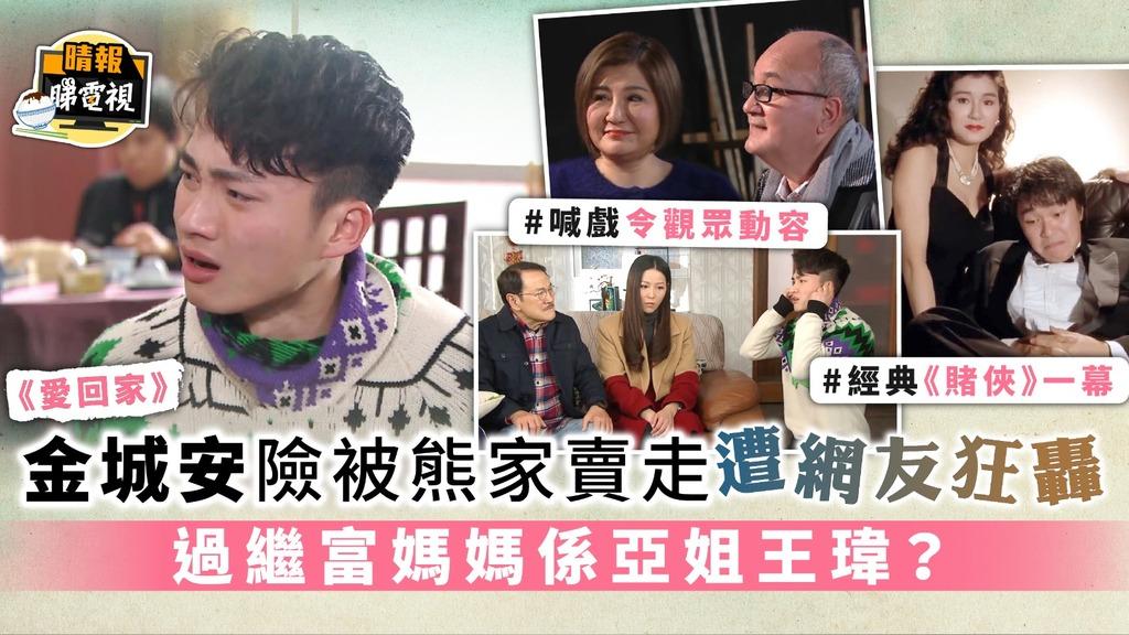 《愛回家》金城安險被熊家賣走遭網友狂轟 過繼富媽媽係亞姐王瑋?