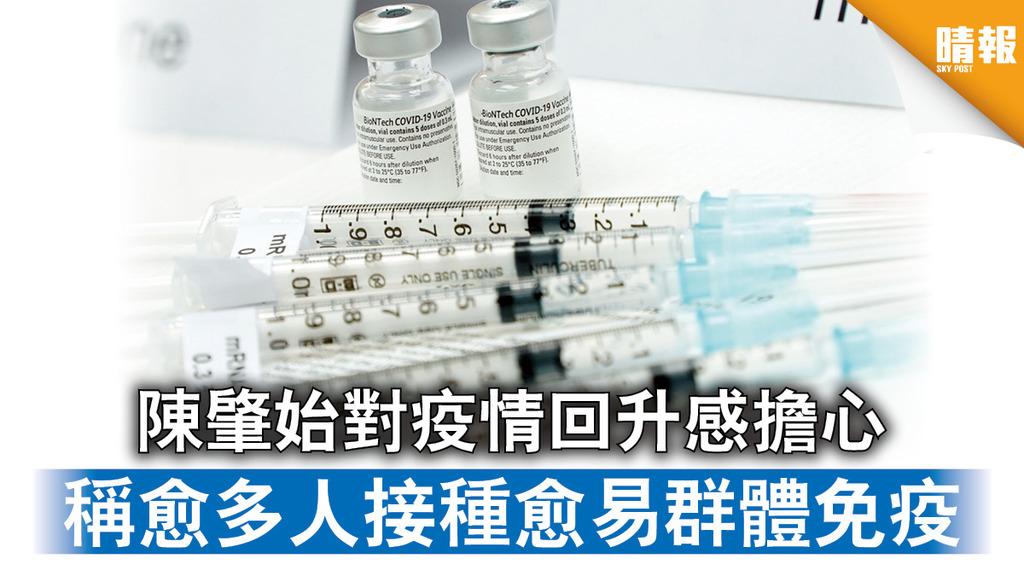 新冠疫苗|陳肇始對疫情回升感擔心 稱愈多人接種愈易群體免疫