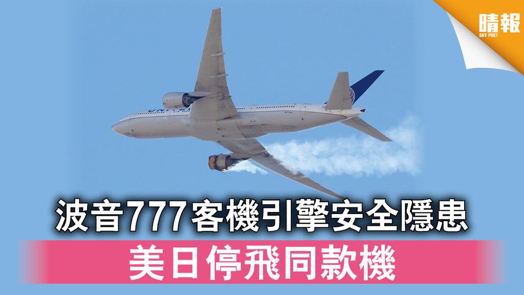 航空事故 波音777客機引擎安全隱患 美日停飛同款機