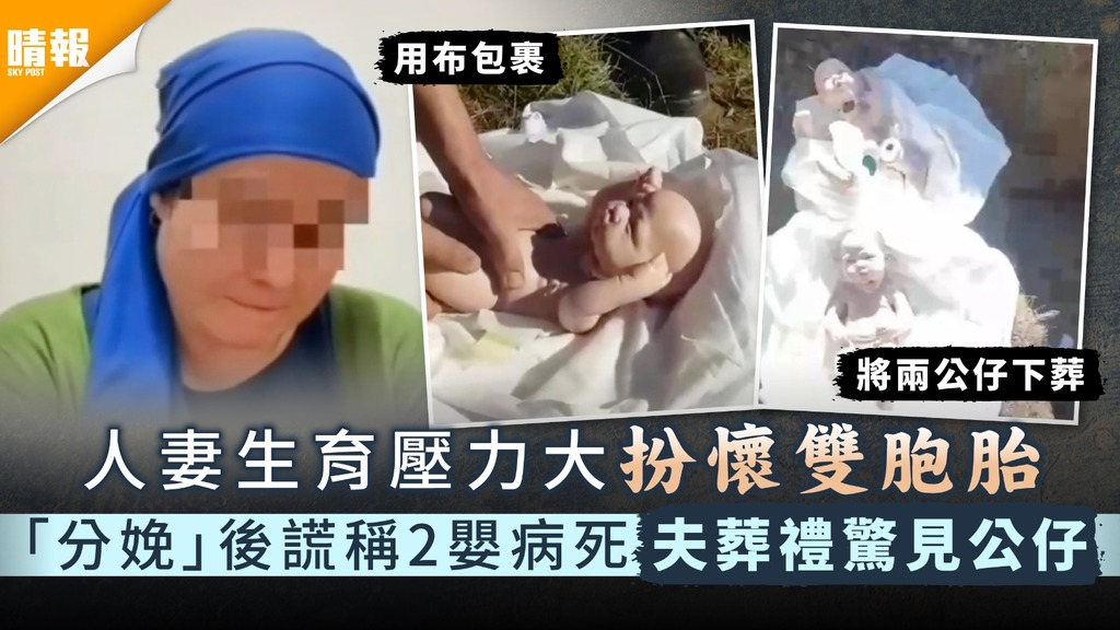 假性懷孕|人妻生育壓力大扮懷雙胞胎 「分娩」後謊稱2嬰病死夫葬禮驚見公仔