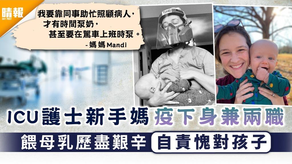 醫護辛酸 | ICU護士新手媽疫下身兼兩職 餵母乳歷盡艱辛自責愧對孩子