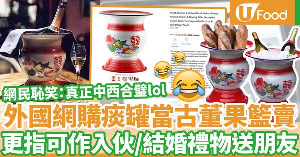【飲食熱話】外國Amazon賣家將痰罐當中國古董果籃出售  網民恥笑急澄稱:痰罐比我更有價值!