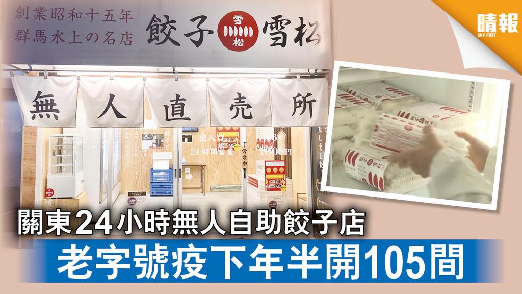 日韓記事|關東24小時無人自助餃子店 老字號疫下年半開105間