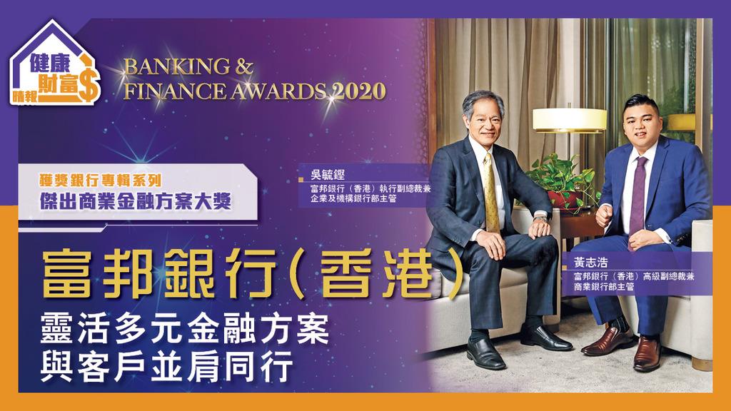 【BFA得獎專輯】富邦銀行(香港)-靈活多元金融方案 與客戶並肩同行
