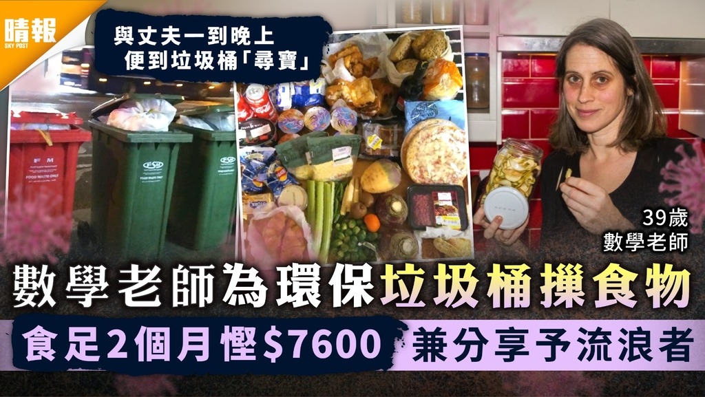 食用安全 數學老師為環保垃圾桶摷食物 2個月慳$7600兼分享「寶物」予流浪者