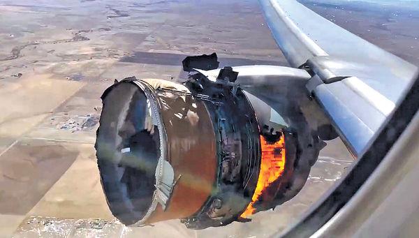 777客機引擎爆炸 波音倡停飛128架機
