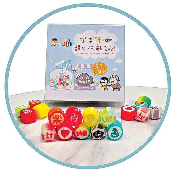 九龍樂善堂義賣手工糖果 甜心行動為兒童籌款