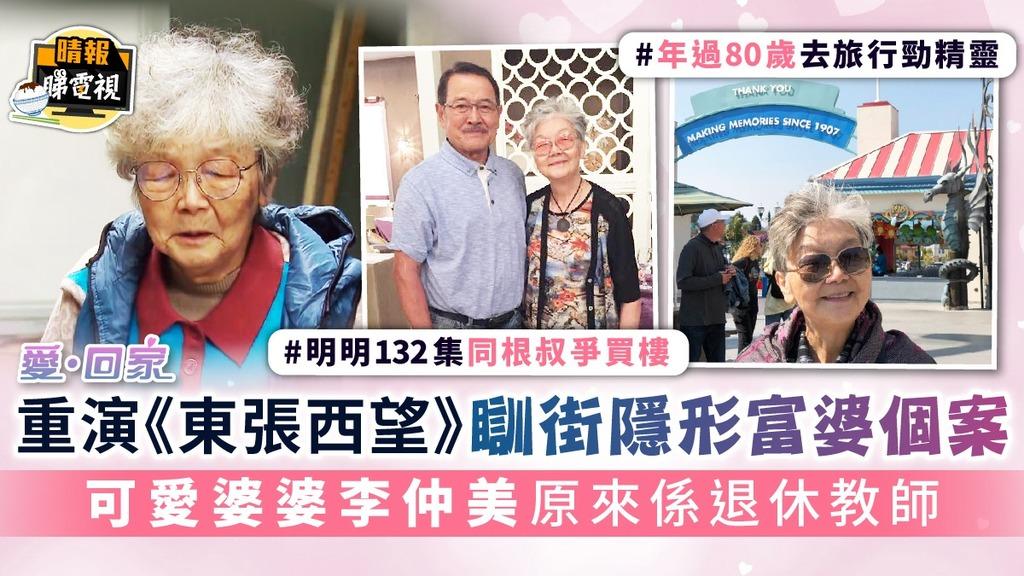 《愛回家》重演《東張西望》瞓街隱形富婆個案 可愛婆婆李仲美原來係退休教師
