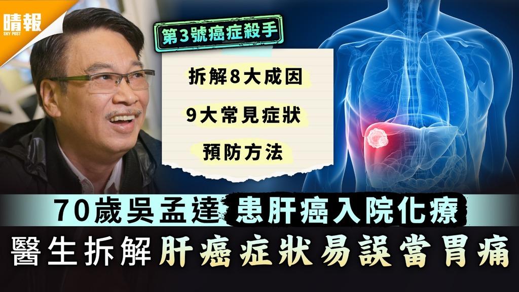 第3號癌症殺手 70歲吳孟達患肝癌入院化療 醫生:肝癌症狀易被當作胃痛【附9大常見症狀】