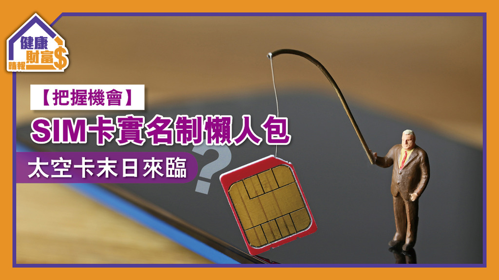 【把握機會】SIM卡實名制懶人包 太空卡末日來臨?