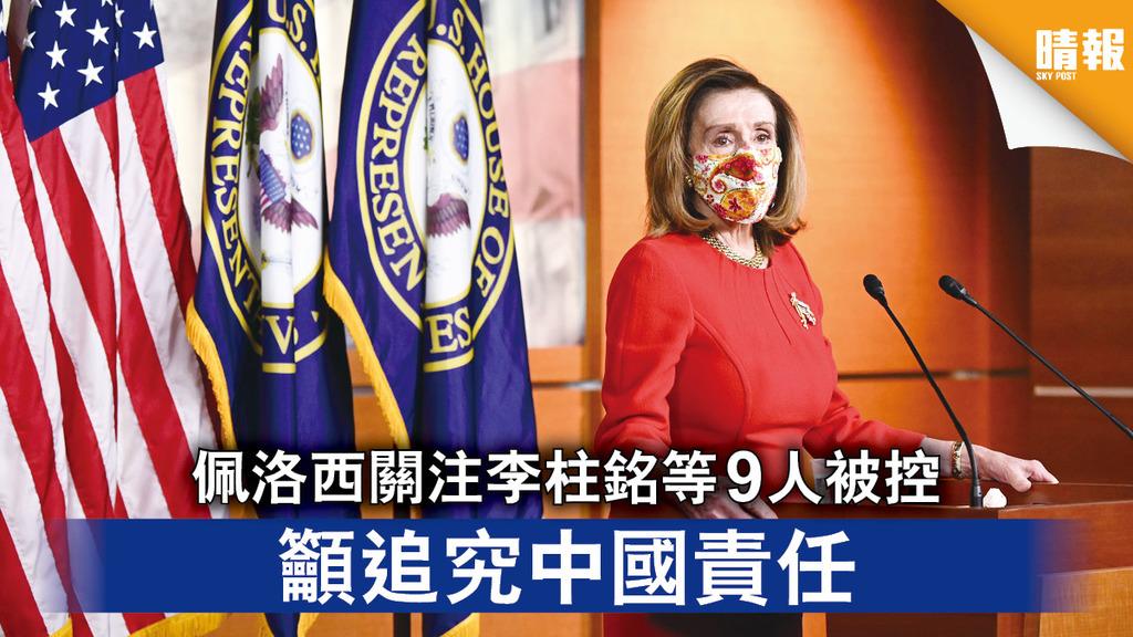 反修例風波 佩洛西關注李柱銘等9人被控 籲追究中國責任