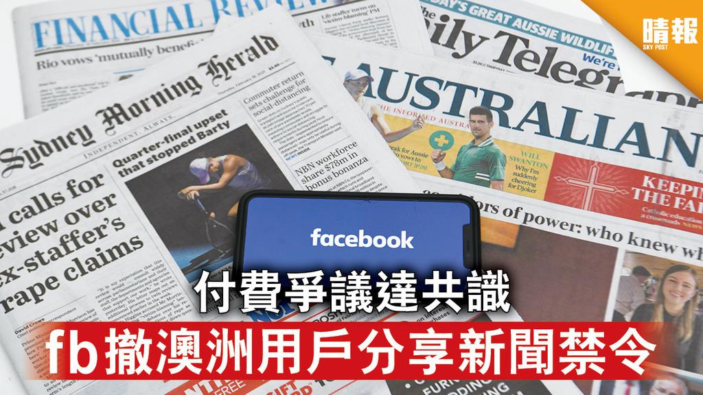 轉載新聞風波|付費爭議達共識 fb撤澳洲用戶分享新聞禁令