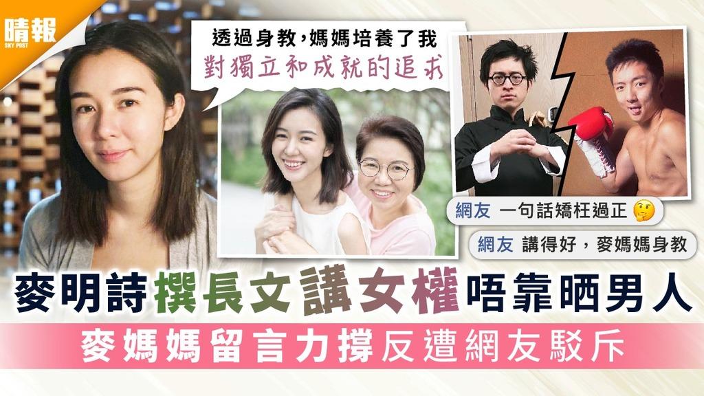 麥明詩撰長文講女權唔靠晒男人 麥媽媽留言力撐反遭網友駁斥