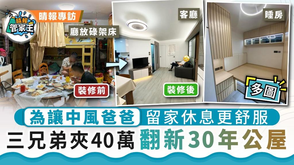 公屋裝修︳為讓中風爸爸留家休息更舒服 三兄弟夾40萬翻新30年公屋