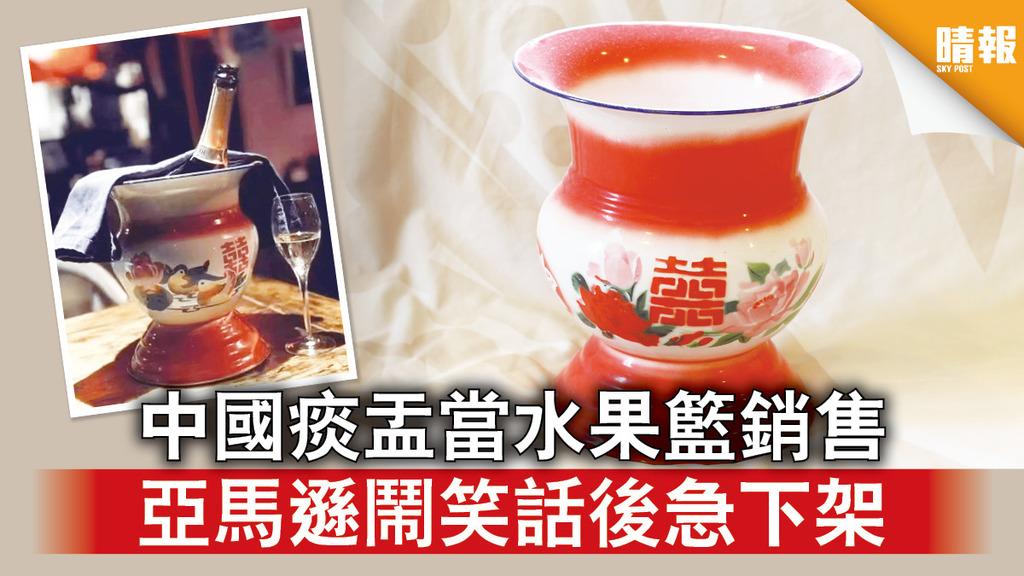 文化差異|中國痰盂當水果籃銷售 亞馬遜鬧笑話後急下架