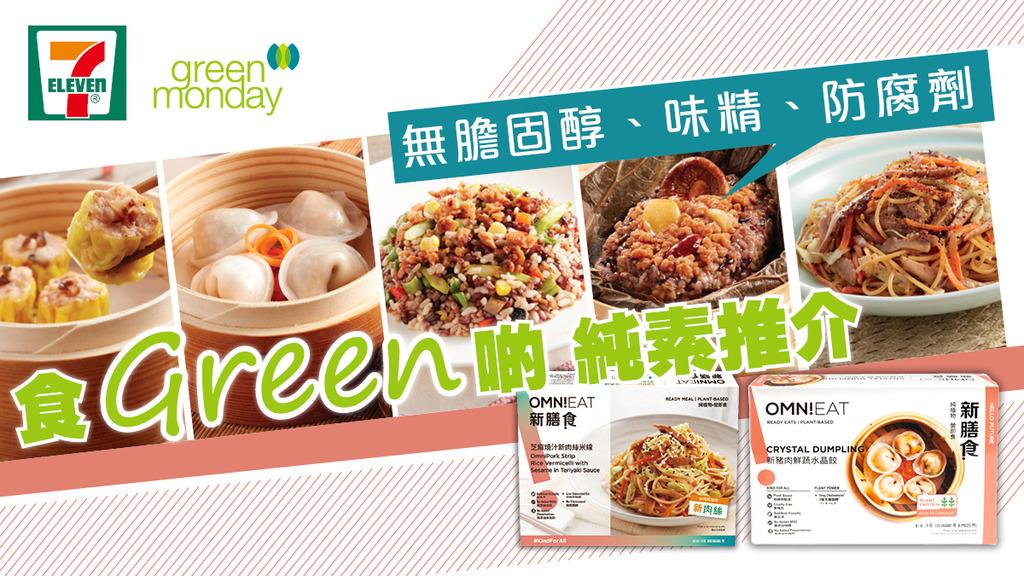 新年新態度 食Green啲