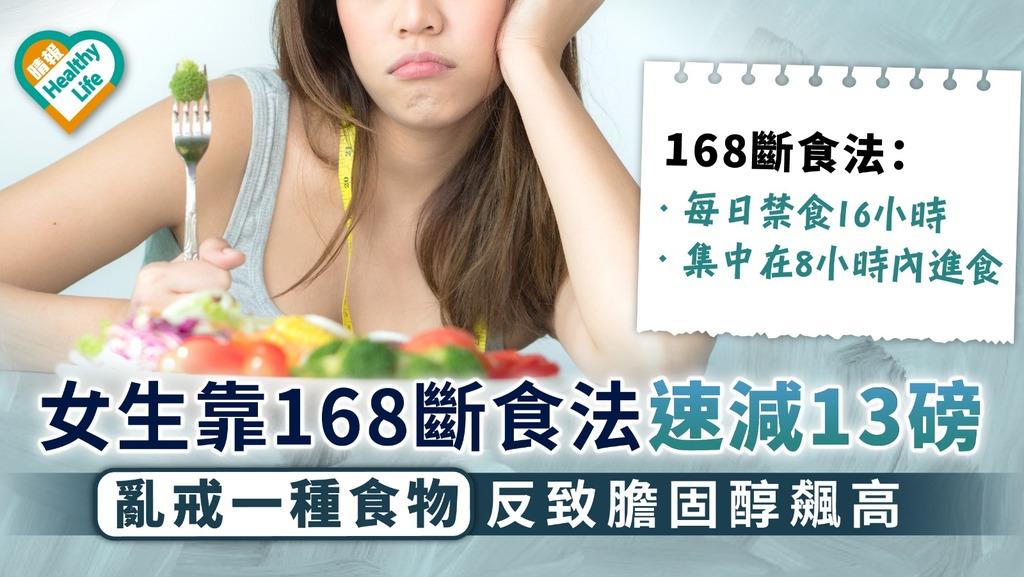 瘦身減肥|女生靠168斷食法速減13磅 亂戒一種食物反致膽固醇飆高